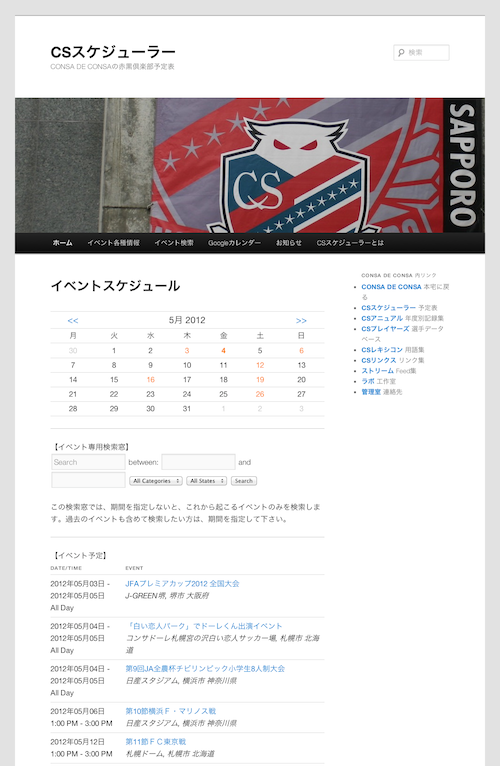 サイト更新(コンテンツ追加:CSスケジューラー)