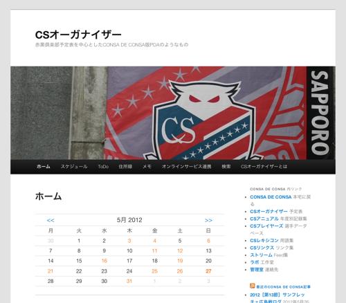 サイト更新(コンテンツ名変更:CSスケジューラー→CSオーガナイザー)