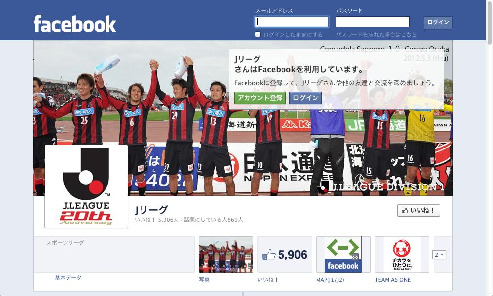 公式JリーグFacebookページのカバーフォトにコンサドーレ札幌の写真