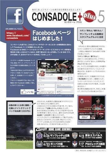 コンサドーレ札幌フリーペーパー「CONSADOLE+plus」2012年5月号