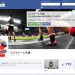 Facebookにコンサドーレ札幌公式ページがオープン