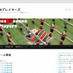 サイト更新(CSシリーズのユーザインターフェースを統一)