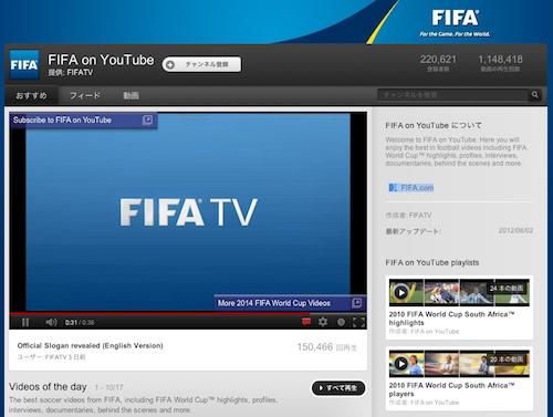 YouTubeにFIFA公式チャンネル「FIFATV」登場