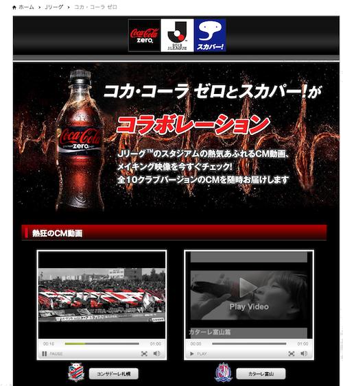 コカコーラゼロとスカパー!がコラボレーションCM コンサドーレ札幌バージョン