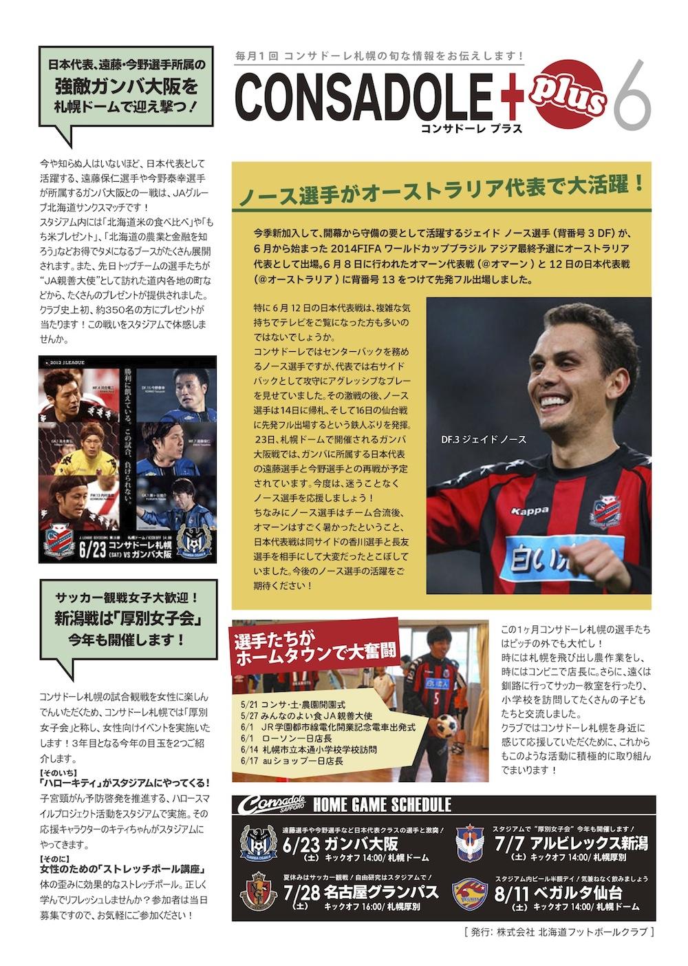 コンサドーレ札幌フリーペーパー「CONSADOLE+plus」2012年6月号
