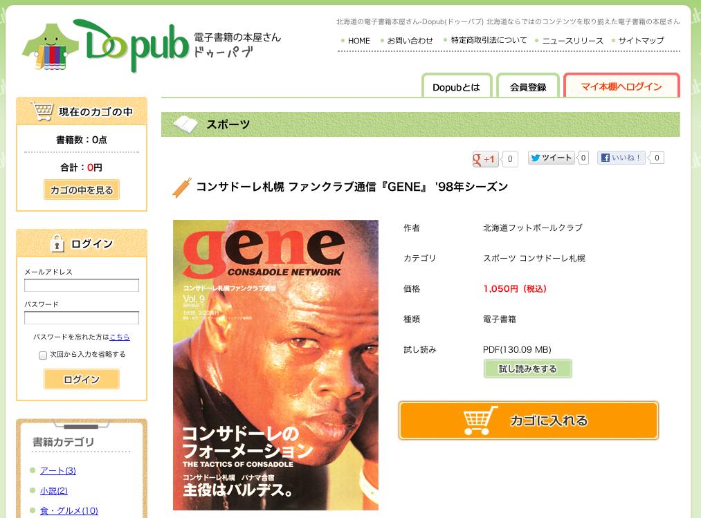 【電子書籍】コンサドーレ札幌 ファンクラブ通信『GENE』 '98年シーズン
