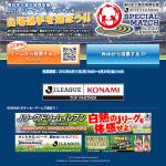 東日本大震災復興支援 2012Jリーグスペシャルマッチ開催