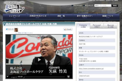 株式会社北海道フットボールクラブ矢萩竹美代表 on 北海道の社長.tv