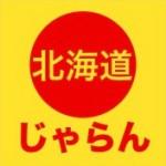 北海道じゃらん10月号(2013)の発売日-『ドーレくんが行く!北海道まち歩き旅』連載中