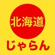 北海道じゃらん5月号(2014)の発売日-『ドーレくんが行く!北海道まち歩き旅』連載中