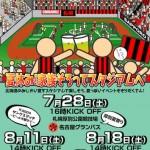 札幌赤黒連盟のホームゲーム告知ちらし(2012年第四号)夏休み!みんなそろってスタジアムへ