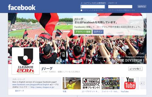 公式JリーグFacebookページのカバーフォトにコンサドーレ札幌の写真2