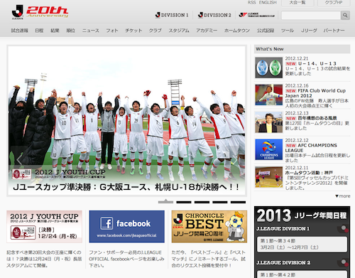 Jリーグ公式サイトのカバーフォトにコンサドーレ札幌U-18の写真(Jユースカップ2012準決勝)