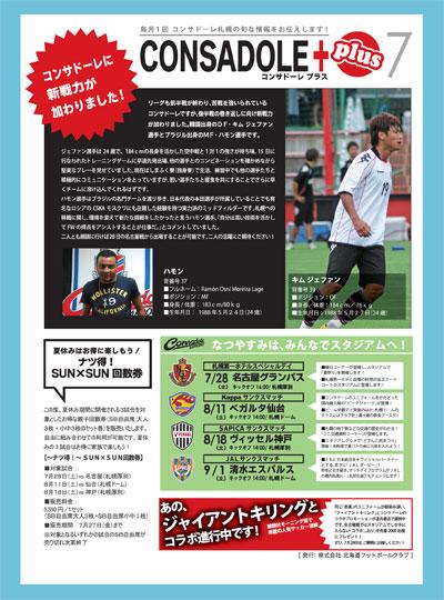 コンサドーレ札幌フリーペーパー「CONSADOLE+plus」2012年7月号