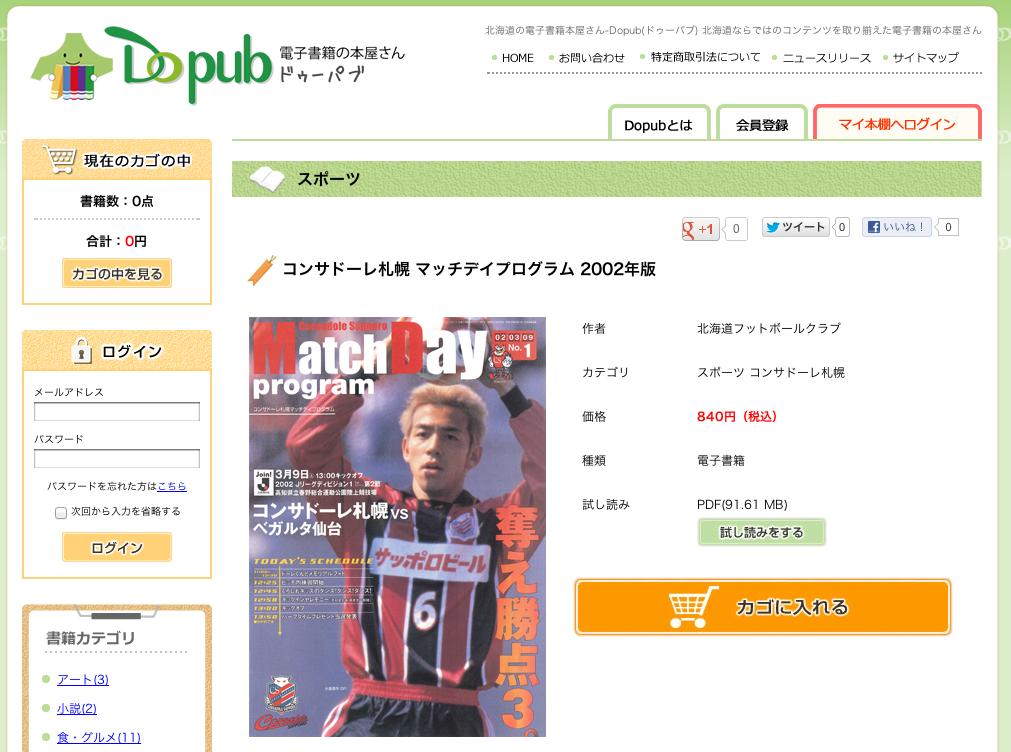 【電子書籍】コンサドーレ札幌マッチデープログラム2002年版