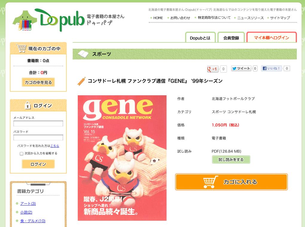【電子書籍】コンサドーレ札幌 ファンクラブ通信『GENE』 '99年シーズン