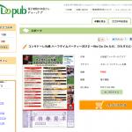 【読み物】コンサドーレ札幌 ハーフタイムパーティー2012 ~We Go On ただ、ひたすらに~プログラム