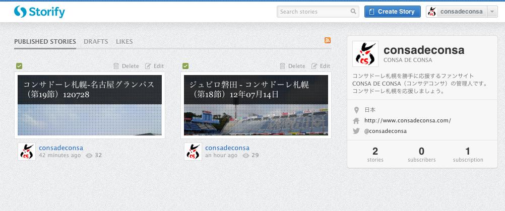 サイト更新(Storifyを試験導入)