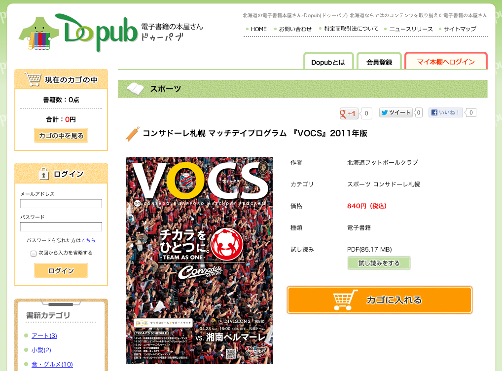【電子書籍】コンサドーレ札幌 マッチデイプログラム 『VOCS』2011年版
