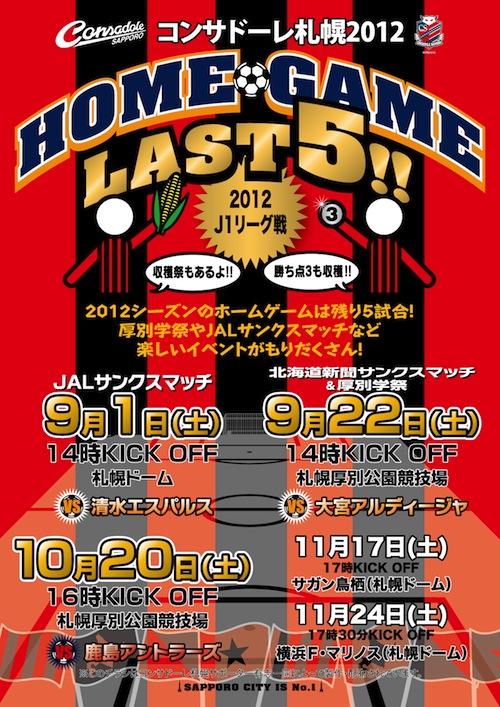 札幌赤黒連盟のホームゲーム告知ちらし(2012年第五号)HOME GAME LAST5!!