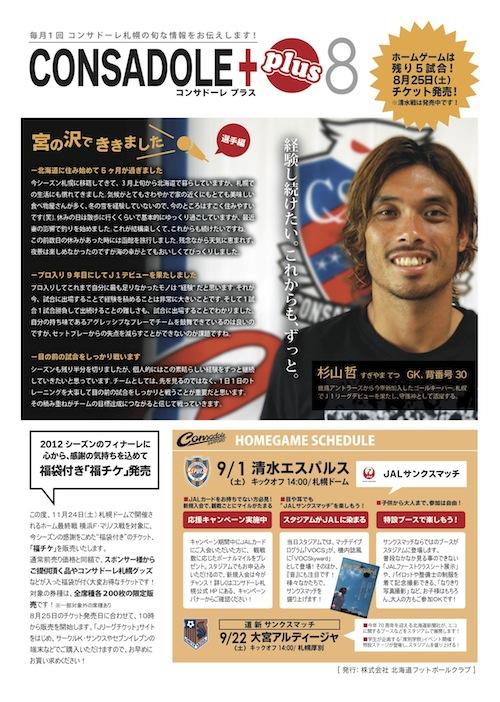 コンサドーレ札幌フリーペーパー「CONSADOLE+plus」2012年8月号
