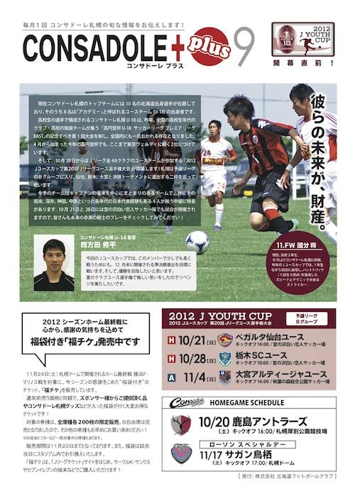 コンサドーレ札幌フリーペーパー「CONSADOLE+plus」2012年9月号