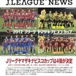 【読み物】Jリーグニュース vol.196