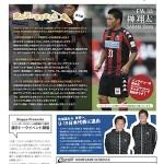 コンサドーレ札幌フリーペーパー「CONSADOLE+plus」2012年10月号