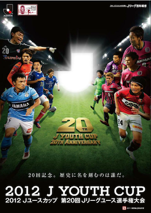 2012Jユースカップ大会プログラムがEブック版で提供されています