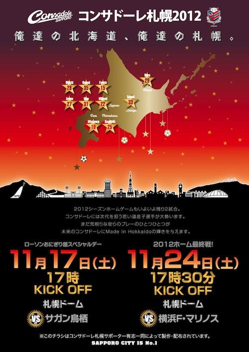札幌赤黒連盟のホームゲーム告知ちらし(2012年第六号)俺達の北海道、俺達の札幌。