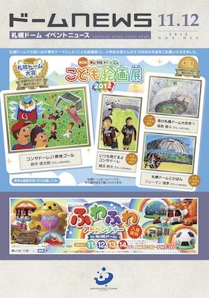 「ドームNEWS 2012年11・12月号」の表紙に「札幌ドームこども絵画展2012」の受賞作品が掲載