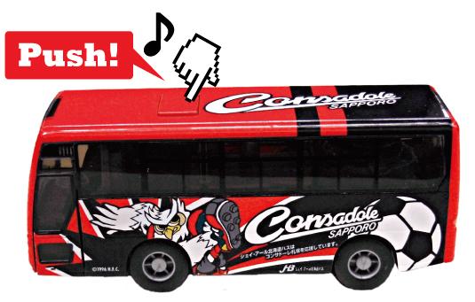 オリジナルサウンドバス「コンサドーレ札幌号」発売→発売一次中止になりました→販売再開されました