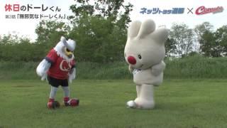 【動画】休日のドーレくん 第3話 「無邪気なドーレくん」