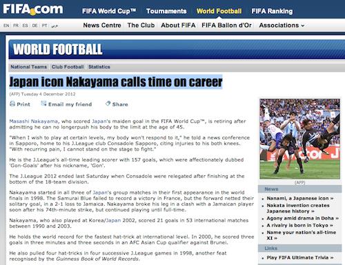 中山雅史選手の現役引退とFIFAの記事