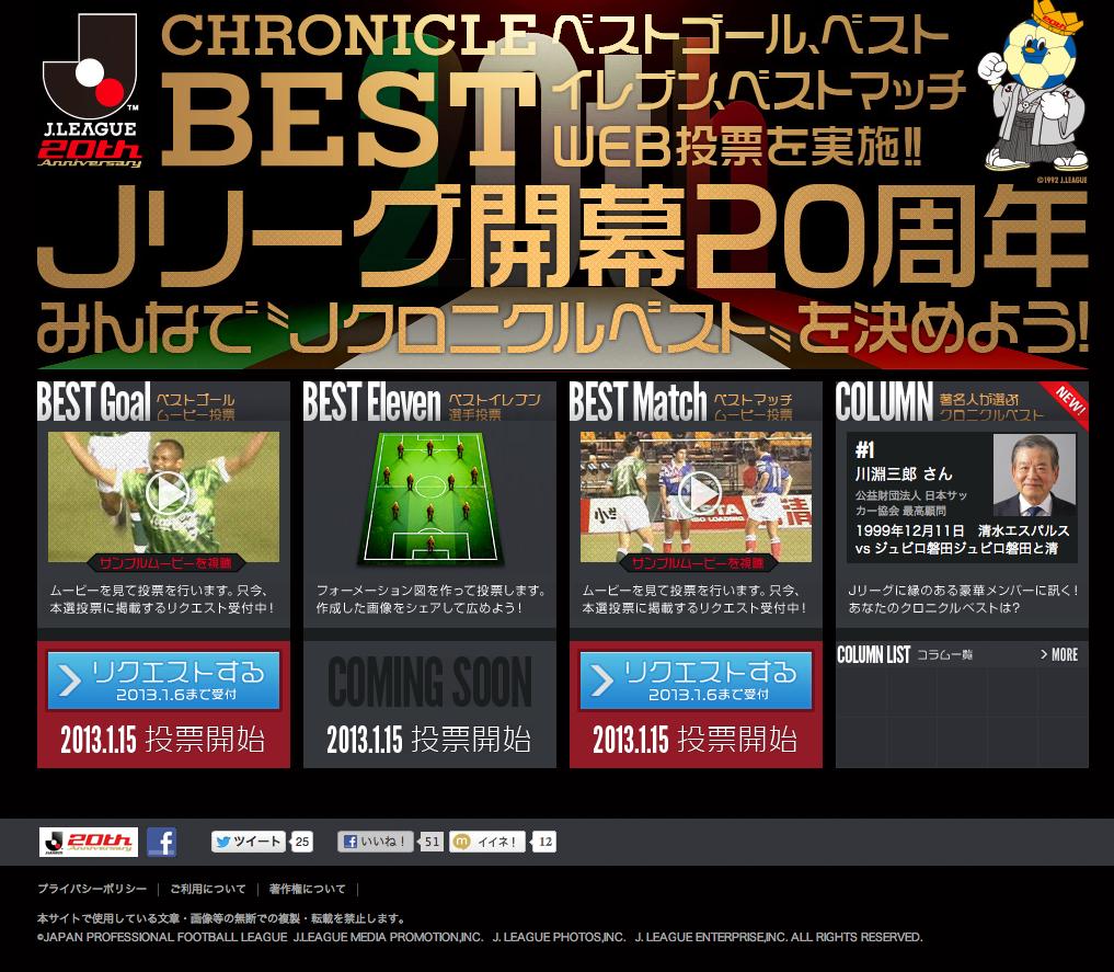 Jリーグが『Jクロニクルベスト』(Jクロ)サイトをオープン