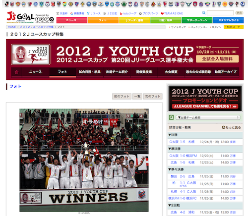 JsGoal-2012jyouthcup-champ