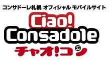 「チャオ!コン」サービスが5月に終了することに