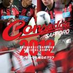 「コンサドーレ札幌公式グラフ2012」発売