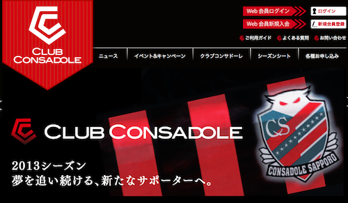 club-consadole2013