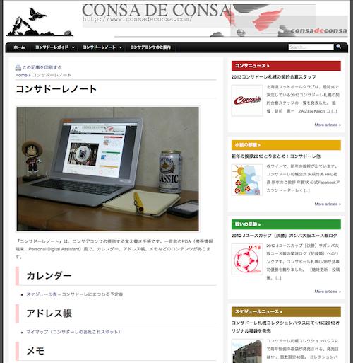 サイト更新(コンテンツ追加:コンサドーレノート)