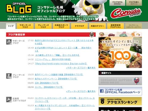 コンサドーレ札幌オフィシャルブログがリニューアル
