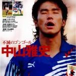 【書籍紹介】週刊サッカーマガジン増刊 中山雅史引退記念号