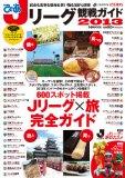 【書籍紹介】ぴあJリーグ観戦ガイド2013