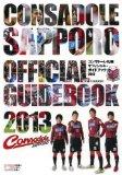 「コンサドーレ札幌オフィシャル・ガイドブック2013」発売