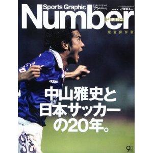 【書籍紹介】Number PLUS March 2013<完全保存版>中山雅史と日本サッカーの20年。