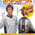 横野純貴選手 がJR北海道特急定期券「かよエール」の2013年イメージキャラクター就任