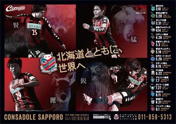 2013年シーズン『ポスターサポーター』協力のお知らせ