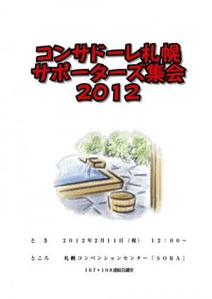 consameeting2012