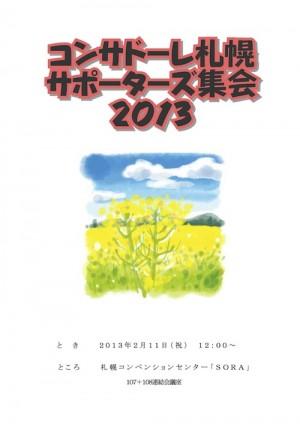 consameeting2013
