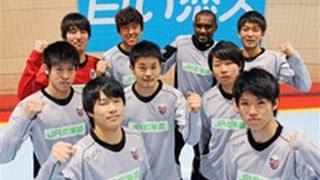 【動画】チーム一丸でJ1復帰 新加入の9選手が決意(2013/01/21)北海道新聞